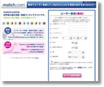 マッチドットコム(match.com)口コミ評判
