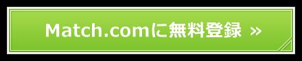 Match.comに無料登録