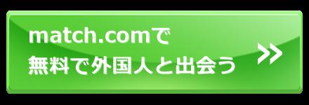 match.comで無料で外国人と出会う